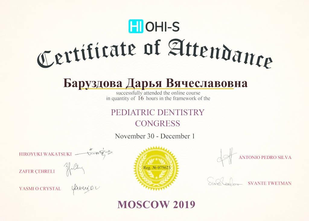 сертификат Баруздова